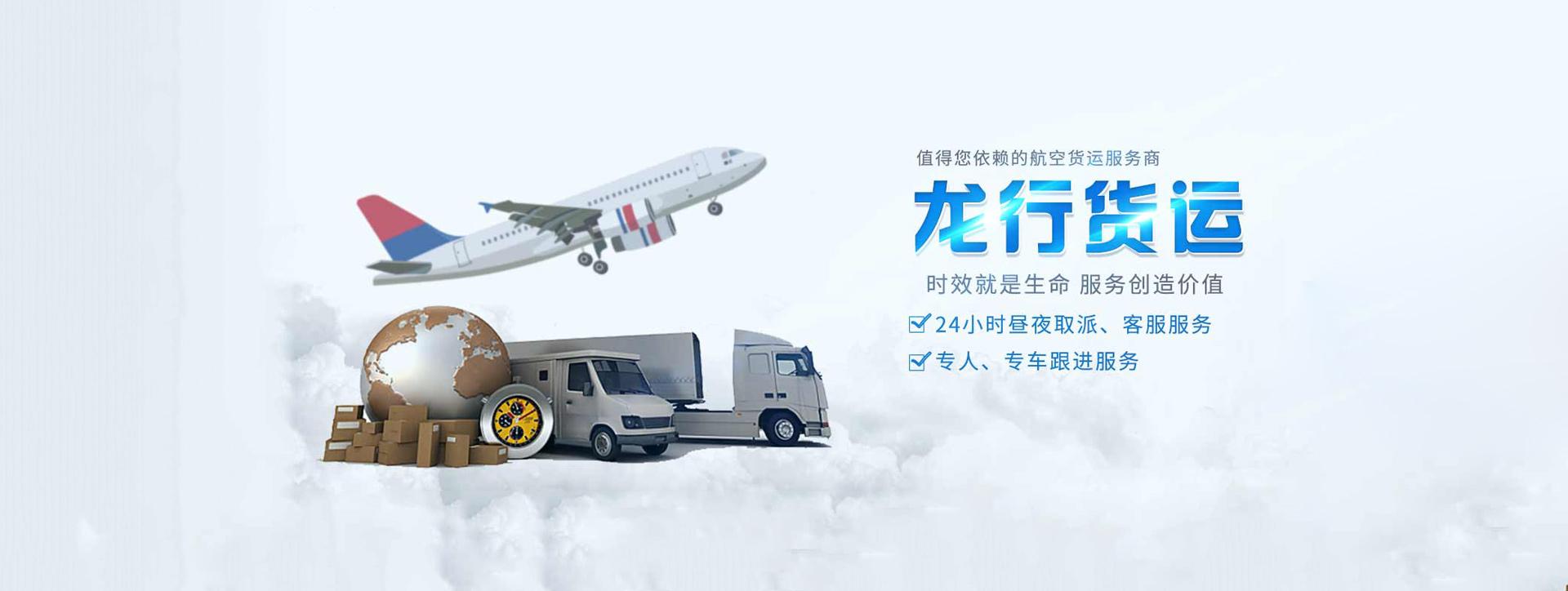 济南航空货运
